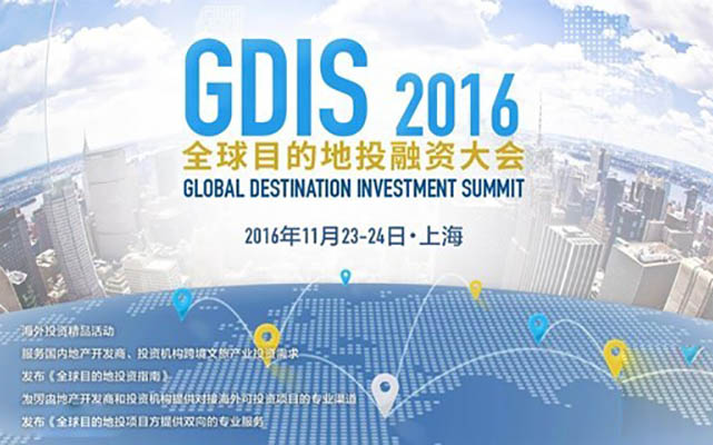 2016 GDIS全球目的地投融资大会 Global Destination Investment Summit