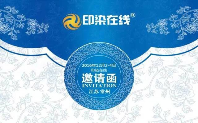 第三届(2016)国际功能性纺织品及提高纺织品附加值技术研讨会