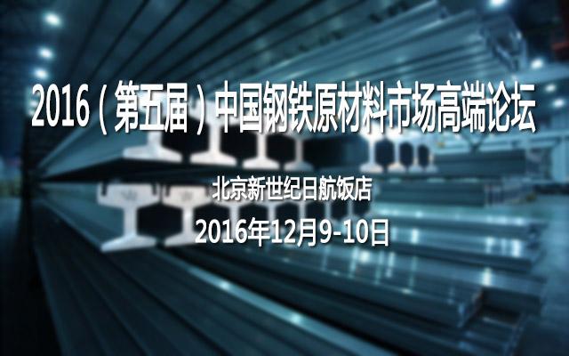 2016(第五届)中国钢铁原材料市场高端论坛