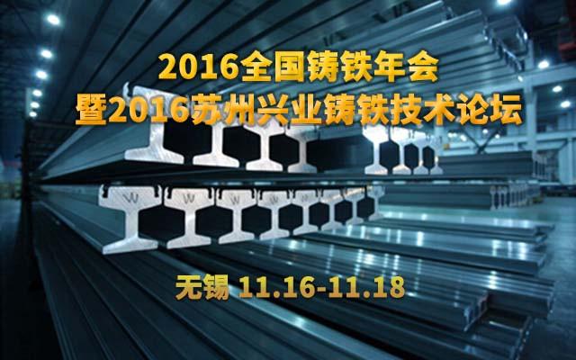 2016全国铸铁年会暨2016苏州兴业铸铁技术论坛