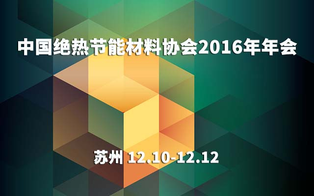 中国绝热节能材料协会2016年年会