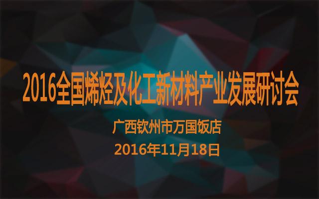 2016全国烯烃及化工新材料产业发展研讨会