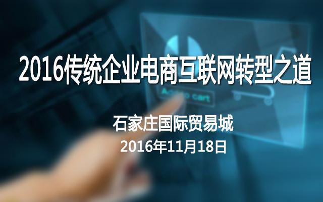 2016传统企业电商互联网转型之道