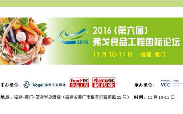 2016(第六届)弗戈食品工程国际论坛