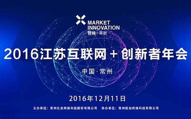 创新•升级 2016常州互联网创新大会