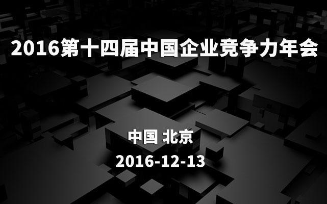 2016(第十四届)中国企业竞争力年会