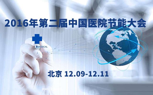 2016年第二届中国医院节能大会