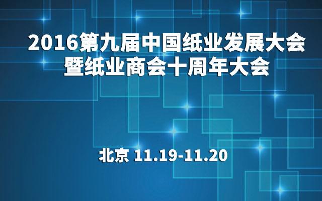 2016第九届中国纸业发展大会暨纸业商会十周年大会