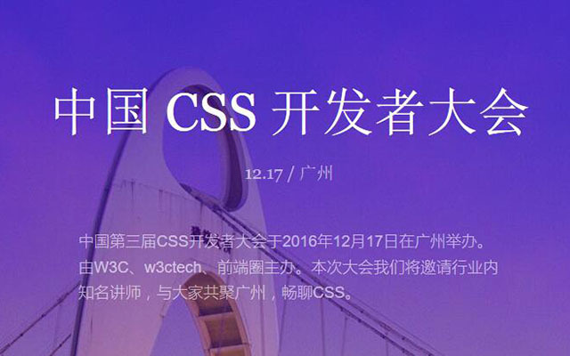 2016中国第三届CSS开发者大会