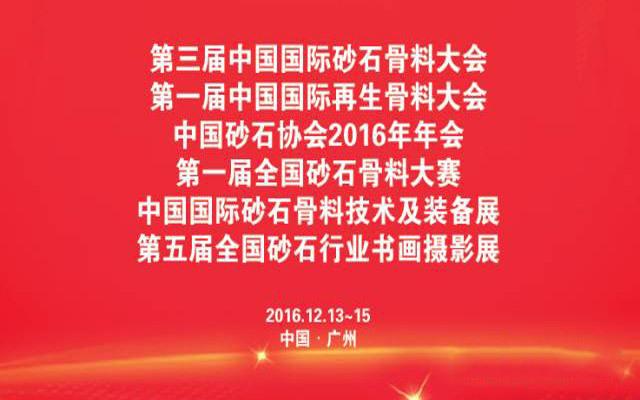 第三届中国国际砂石骨料大会