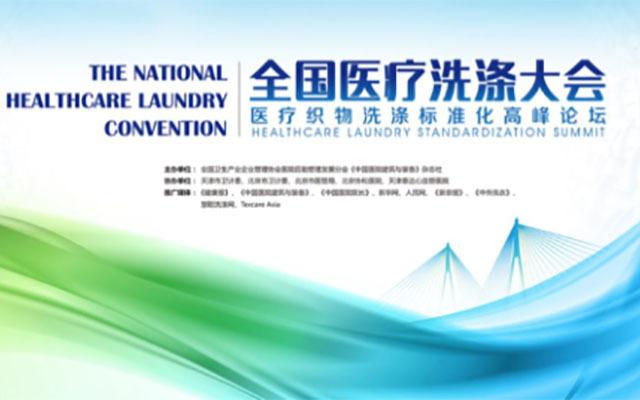 2016全国医疗洗涤大会——医疗织物洗涤标准化高峰论坛