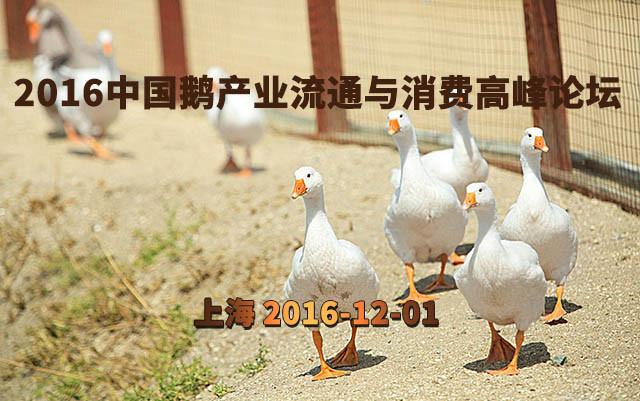 2016中国鹅产业流通与消费高峰论坛