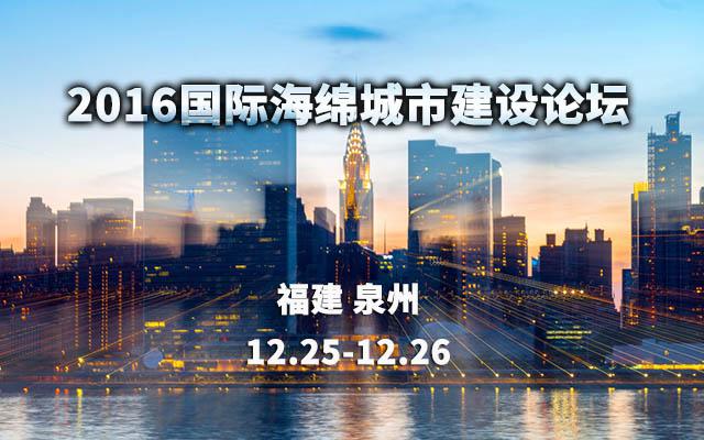 2016国际海绵城市建设论坛