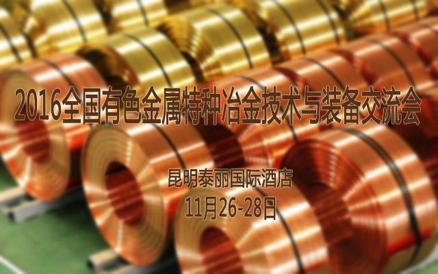 2016全国有色金属特种冶金技术与装备交流会