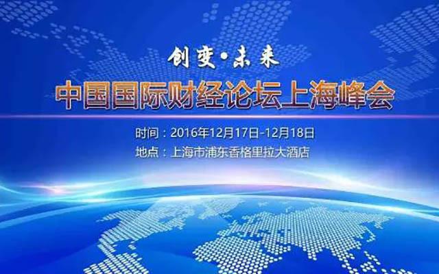 2016中国国际财经论坛上海峰会