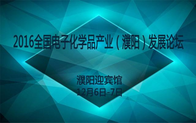 2016全国电子化学品产业(濮阳)发展论坛