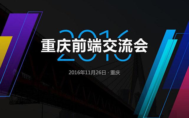2016重庆前端交流大会