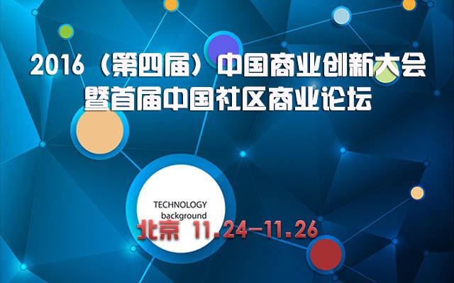 2016(第四届)中国商业创新大会暨首届中国社区商业论坛