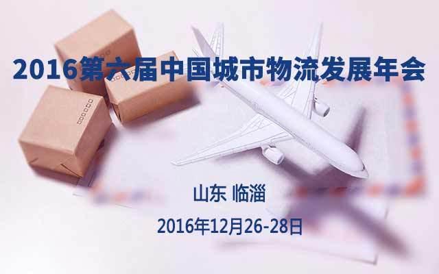2016第六届中国城市物流发展年会