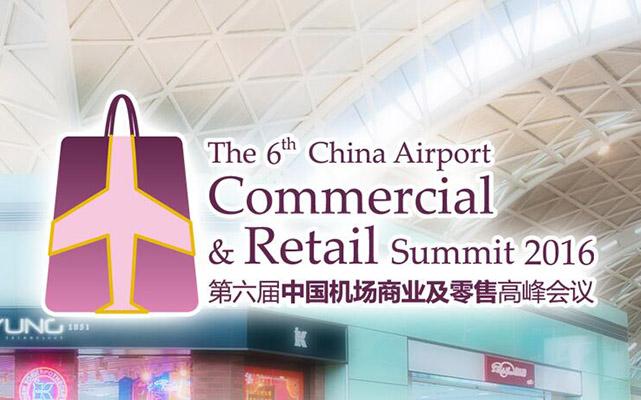 2017年第六届中国航空增值收入及商品零售高峰论坛