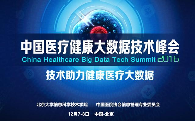 2016中国医疗健康大数据技术峰会