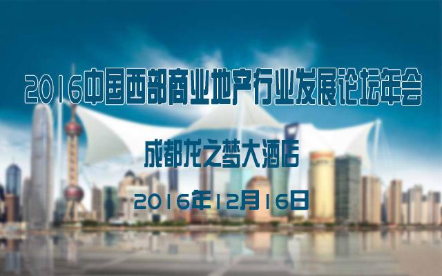 2016中国西部商业地产行业发展论坛年会