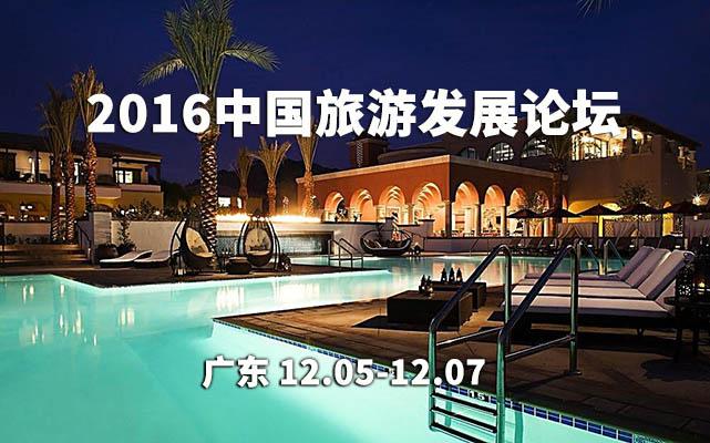 2016中国旅游发展论坛