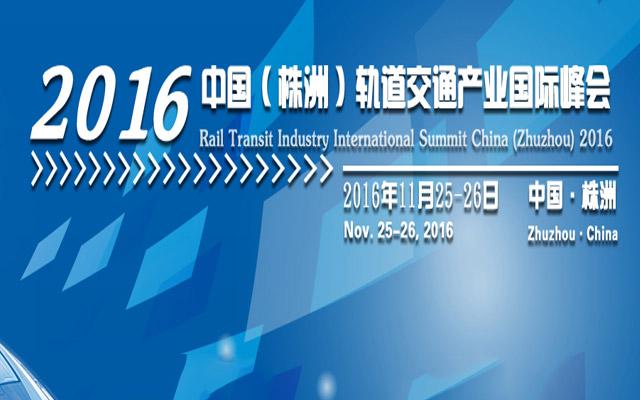 2016中国(株洲)轨道交通产业国际峰会