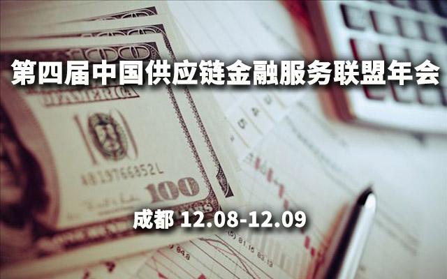 2016第四届中国供应链金融服务联盟年会
