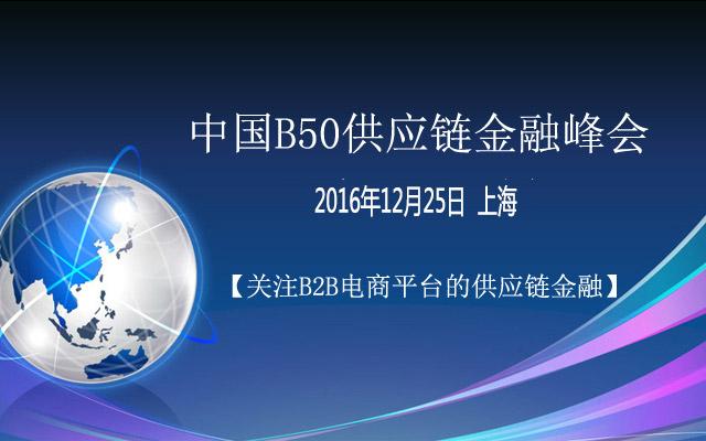 中国B50供应链金融峰会