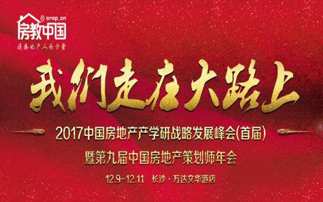 2017中国房地产产学研战略发展峰会(首届) 暨第九届中国房地产策划师年会