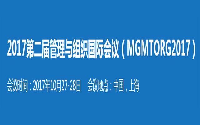2017第二届管理与组织国际会议( MGMTORG 2017 )
