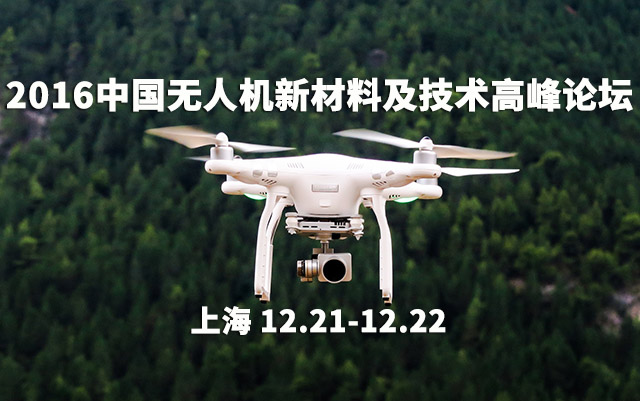 2016中国无人机新材料及技术高峰论坛