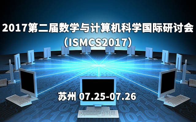 2017第二届数学与计算机科学国际研讨会(ISMCS2017)