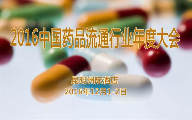 2016中国药品流通行业年度大会