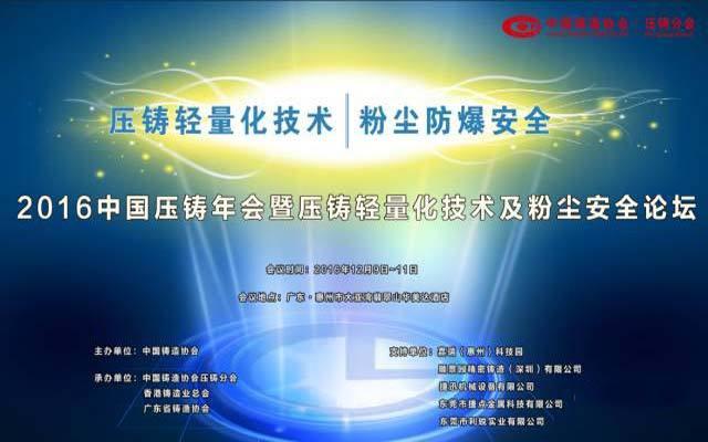2016中国压铸年会暨压铸轻量化技术及粉尘安全论坛