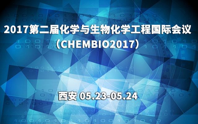 2017第二届化学与生物化学工程国际会议(CHEMBIO2017)