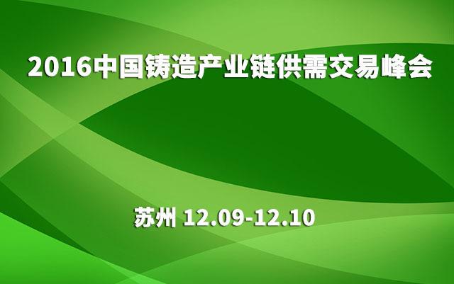 2016中国铸造产业链供需交易峰会