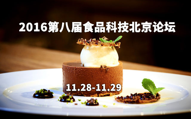 2016第八届食品科技北京论坛