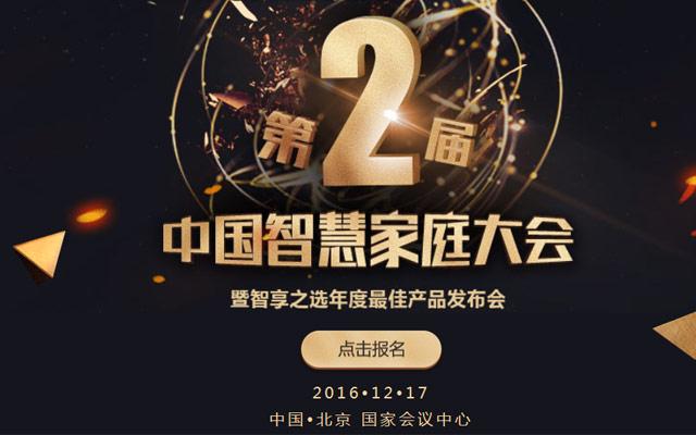 未来.一起来-第二届中国智慧家庭大会