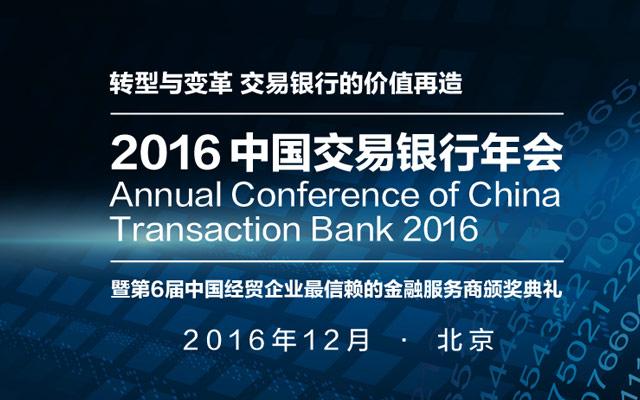 2016中国交易银行年会