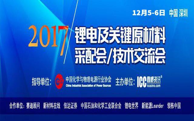 2017锂电及关键原材料采配会/技术交流会