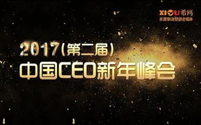 2017(第二届)中国CEO新年峰会