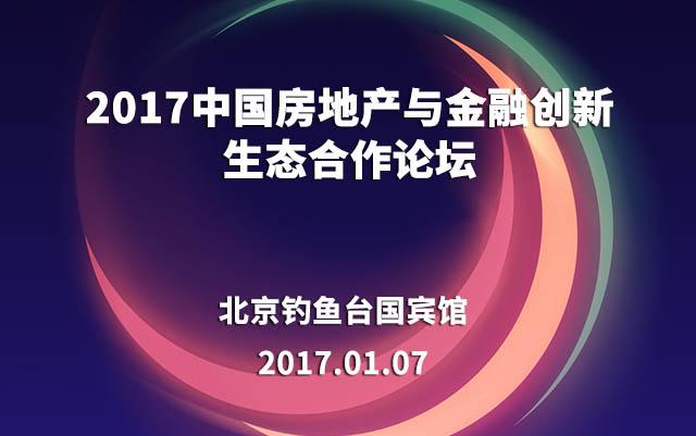 2017中国房地产与金融创新生态合作论坛