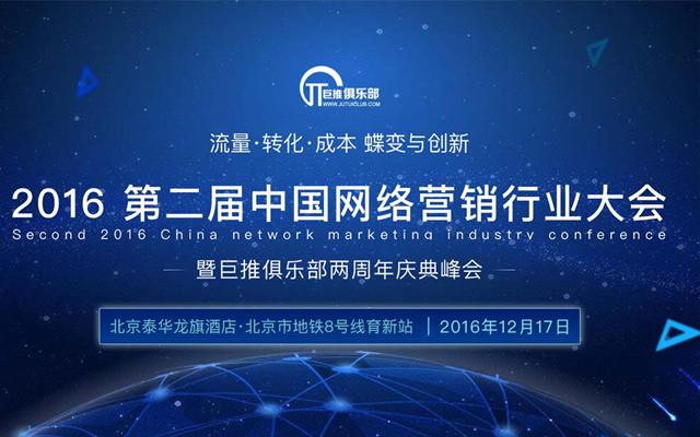2016第二届中国网络营销行业大会