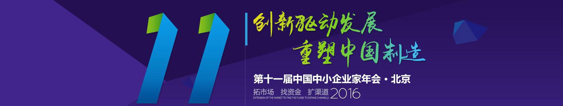 2016第十一届中国中小企业家年会