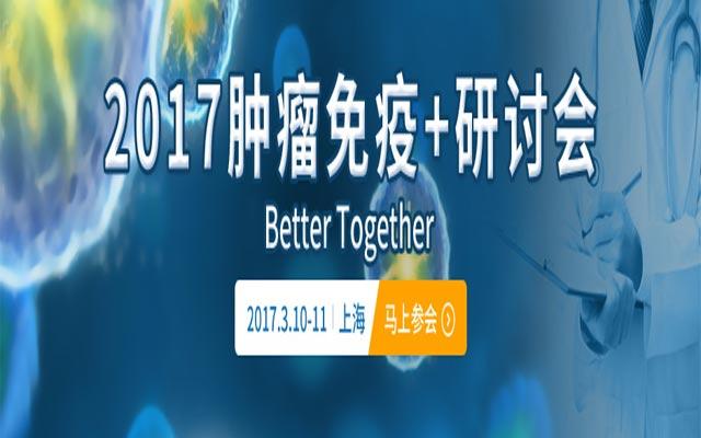 """2017""""肿瘤免疫+""""研讨会"""