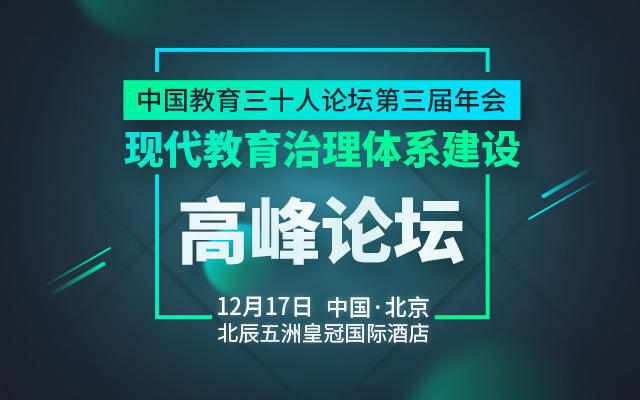 2016中国教育三十人论坛第三届年会
