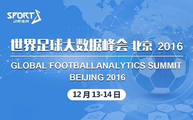 2016年世界足球大数据峰会(Global Football Analytics Summit)