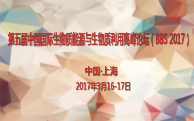 第五届中国国际生物质能源与生物质利用高峰论坛(BBS 2017)